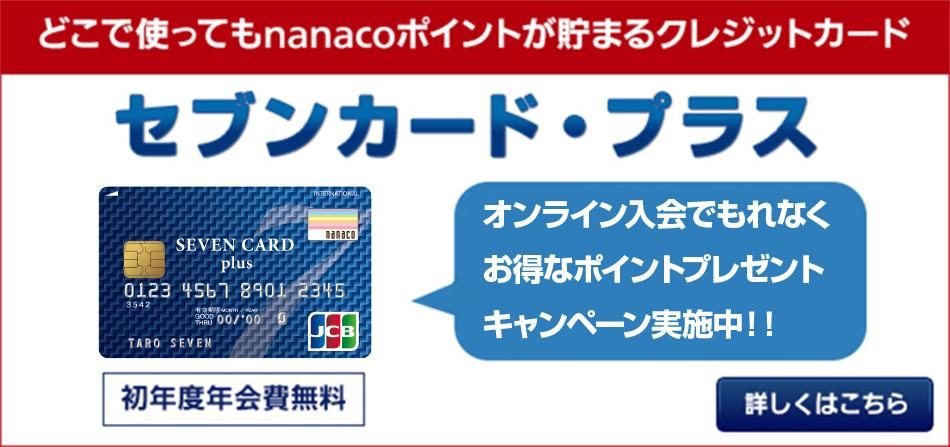 オンライン入会キャンペーン